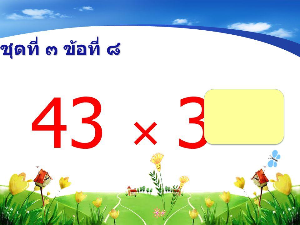43  3 = ชุดที่ ๓ ข้อที่ ๘
