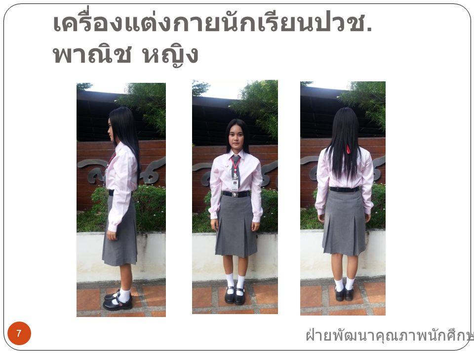 เครื่องแต่งกายนักเรียนปวช. พาณิช หญิง 7 ฝ่ายพัฒนาคุณภาพนักศึกษา
