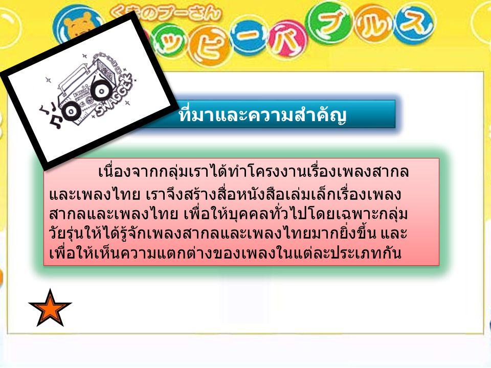 วัตถุประสงค์ ๑.เพื่อสร้างสื่อหนังสือเล่มเล็กเรื่องเพลงสากลและ เพลงไทย ๒.