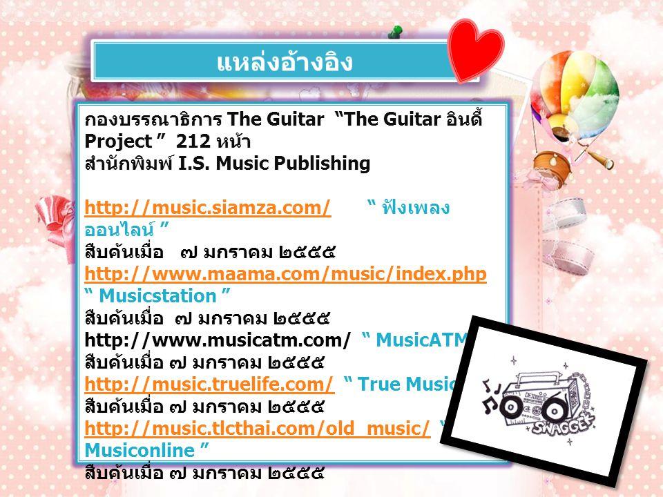 กองบรรณาธิการ The Guitar The Guitar อินดี้ Project 212 หน้า สำนักพิมพ์ I.S.