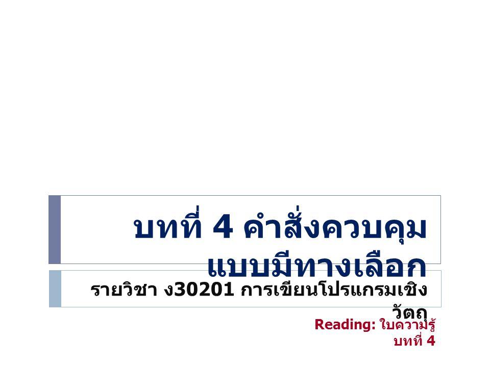 บทที่ 4 คำสั่งควบคุม แบบมีทางเลือก รายวิชา ง 30201 การเขียนโปรแกรมเชิง วัตถุ Reading: ใบความรู้ บทที่ 4