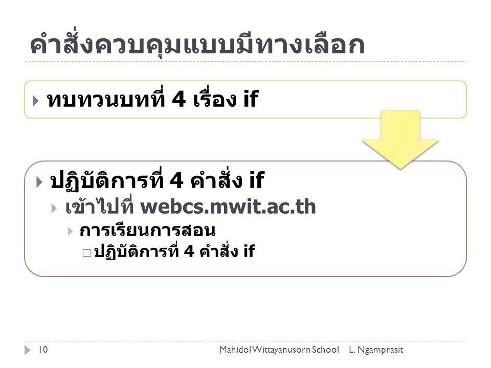 คำสั่งควบคุมแบบมีทางเลือก  ทบทวนบทที่ 4 เรื่อง if  ปฏิบัติการที่ 4 คำสั่ง if  เข้าไปที่ webcs.mwit.ac.th  การเรียนการสอน  ปฏิบัติการที่ 4 คำสั่ง