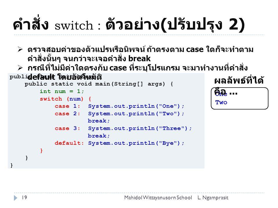 คำสั่ง switch : ตัวอย่าง ( ปรับปรุง 2) 19L. NgamprasitMahidol Wittayanusorn School public class SwitchExam { public static void main(String[] args) {