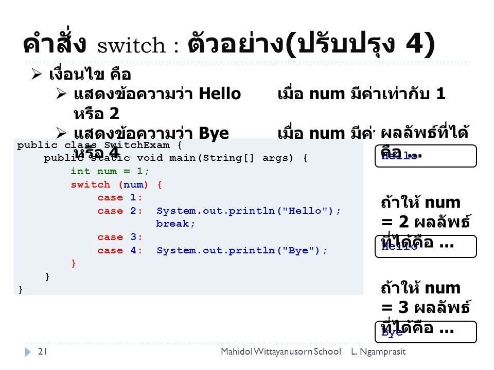คำสั่ง switch : ตัวอย่าง ( ปรับปรุง 4) 21L. NgamprasitMahidol Wittayanusorn School public class SwitchExam { public static void main(String[] args) {