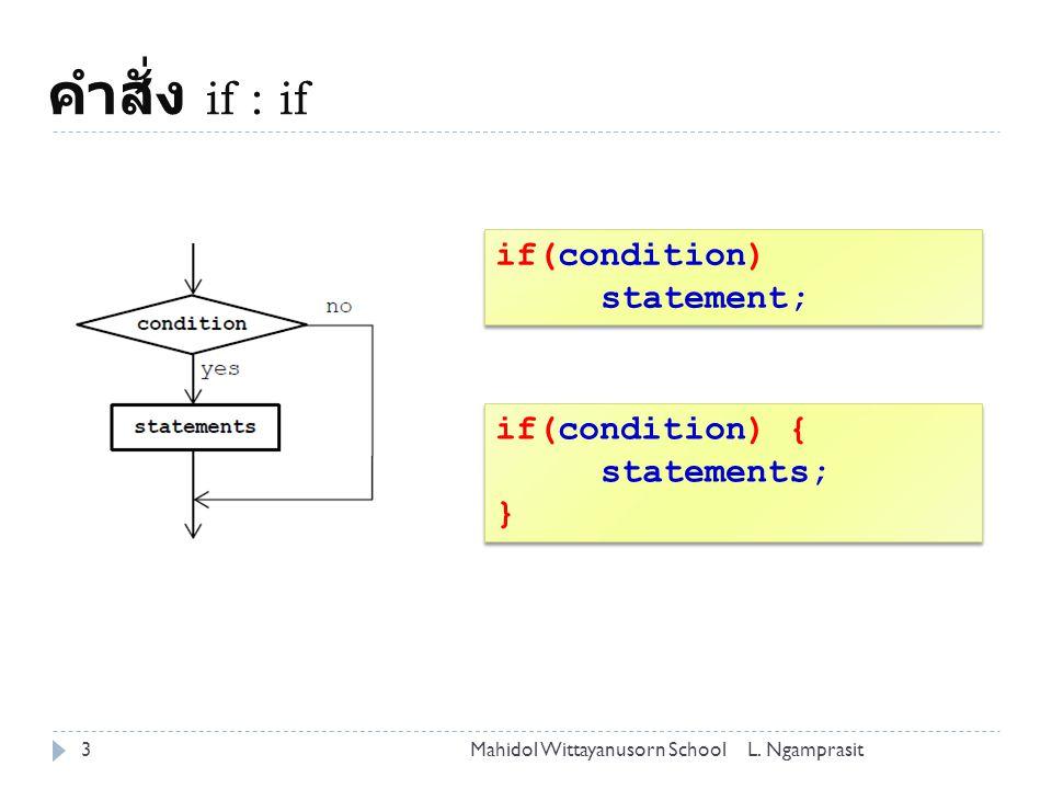 คำสั่ง if : if 3L. NgamprasitMahidol Wittayanusorn School if(condition) statement; if(condition) statement; if(condition) { statements; } if(condition