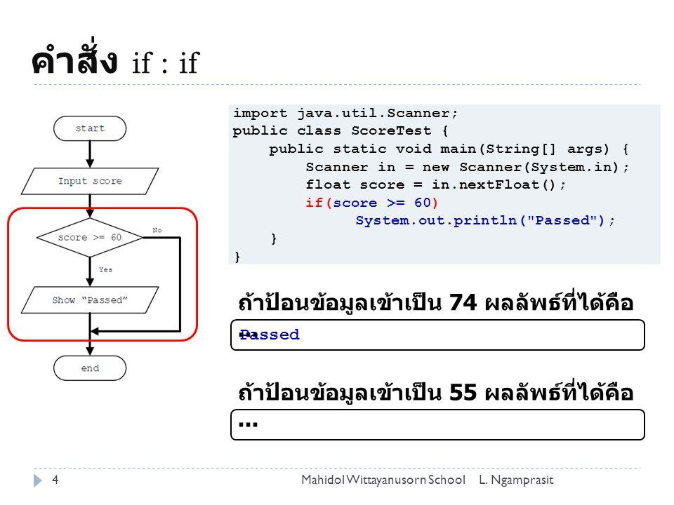 คำสั่ง if : if 4L. NgamprasitMahidol Wittayanusorn School import java.util.Scanner; public class ScoreTest { public static void main(String[] args) {