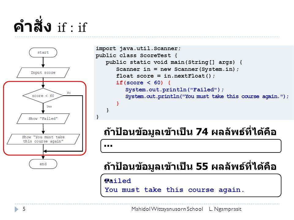 คำสั่ง if : if 5L. NgamprasitMahidol Wittayanusorn School import java.util.Scanner; public class ScoreTest { public static void main(String[] args) {