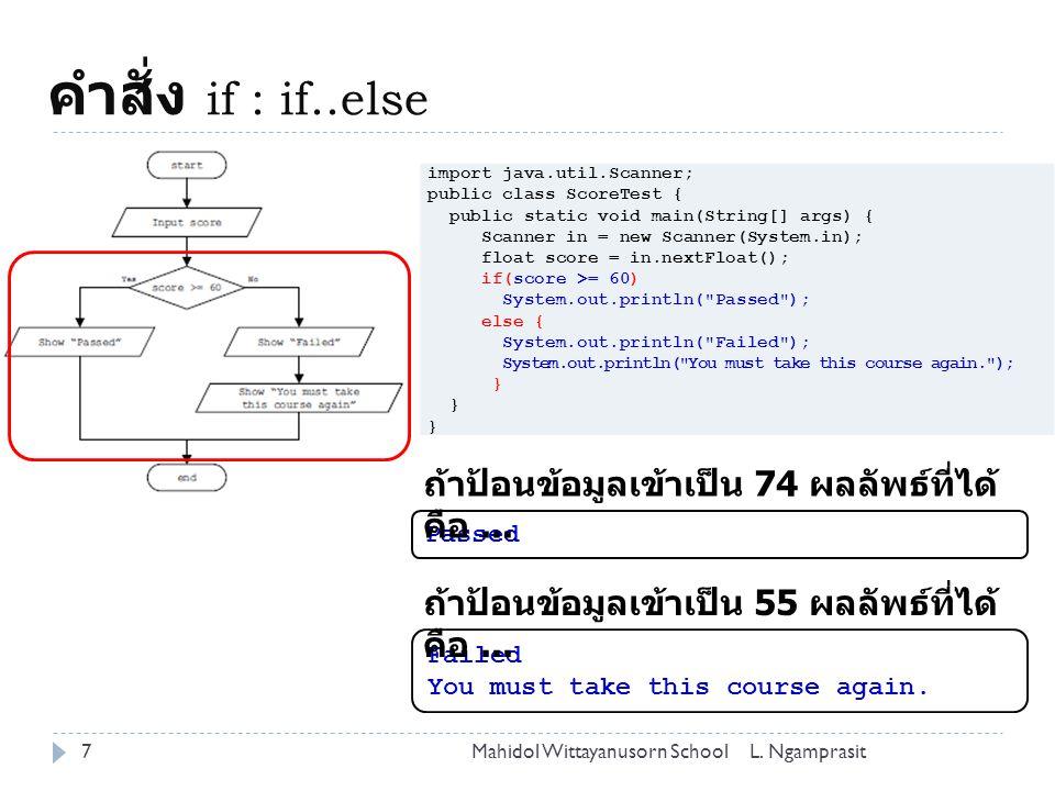 คำสั่ง if : if..else 7L. NgamprasitMahidol Wittayanusorn School import java.util.Scanner; public class ScoreTest { public static void main(String[] ar