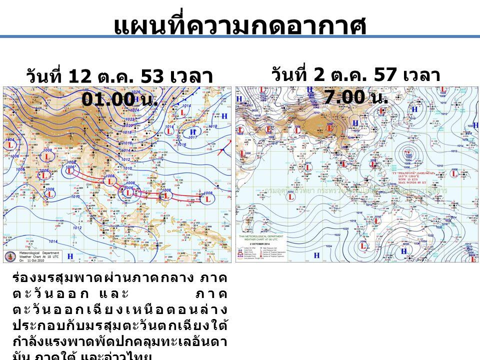 แผนที่ความกดอากาศ วันที่ 12 ต. ค. 53 เวลา 01.00 น. วันที่ 2 ต. ค. 57 เวลา 7.00 น. ร่องมรสุมพาดผ่านภาคกลาง ภาค ตะวันออก และ ภาค ตะวันออกเฉียงเหนือตอนล่