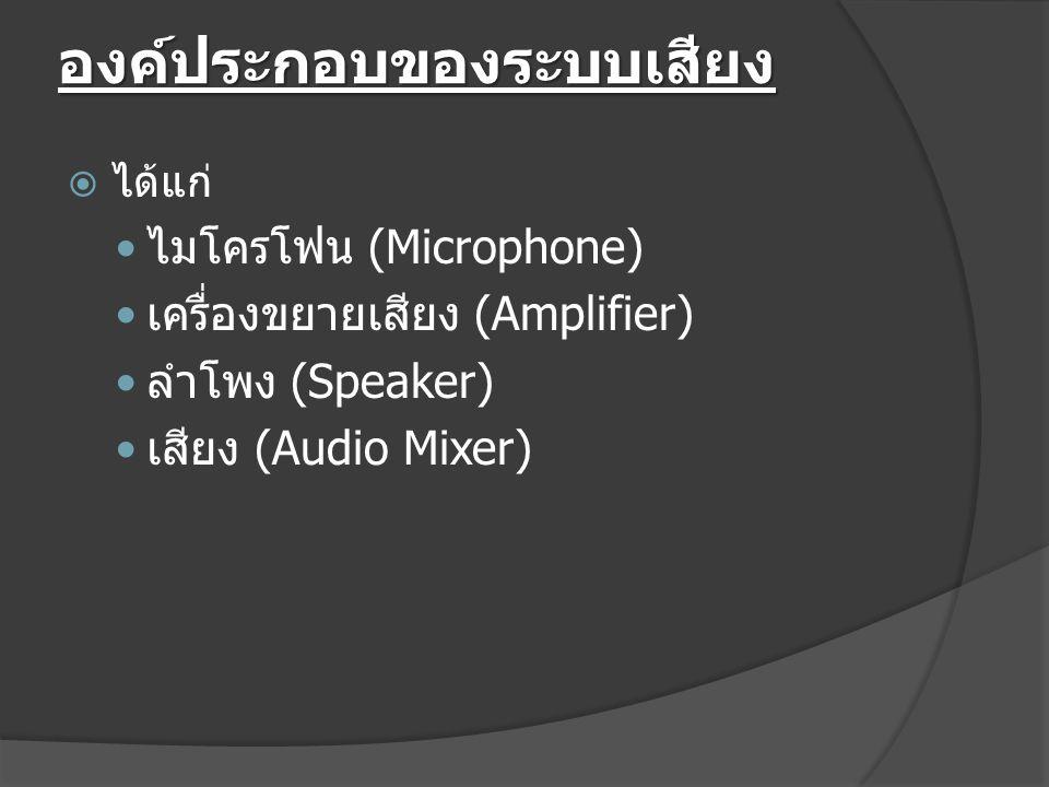 องค์ประกอบของระบบเสียง  ได้แก่ ไมโครโฟน (Microphone) เครื่องขยายเสียง (Amplifier) ลำโพง (Speaker) เสียง (Audio Mixer)