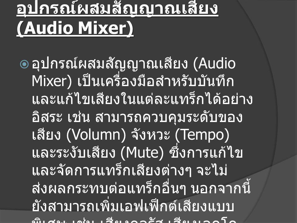 ซอร์ฟแวร์สำหรับเล่นไฟล์ ออดิโอ  Windows Media Player  Winamp  Multimedia System (XMMS)  RealPlayer  Musicmatch Jukebox  JetAudio  iTunes  Quintessential Player  Sonique  XMPlay  Beep Media Player (BMP)  MusikCube