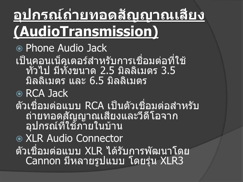 อุปกรณ์บันทึกเสียง (Audio Recording Device)  Compact Disc Digital Audio System ซีดี (CD: Compact Disc) หรือออดิโอซีดี (Audio-CD) ได้รับการพัฒนาโดย Philip และ Sony  Digital Audio Tape (DAT) เป็นเทปเสียงจิติอลที่มีขนาดเล็ก ซึ่งสามารถ จัดเก็บเสียงดิจิตอลได้ด้วยอัตราสุ่มหลาย รูปแบบ เช่น 32 กิโลเฮิรตซ์ 44.1 กิโลเฮิรตซ์ และ 48 กิโลเฮิรตซ์ เป็นต้น
