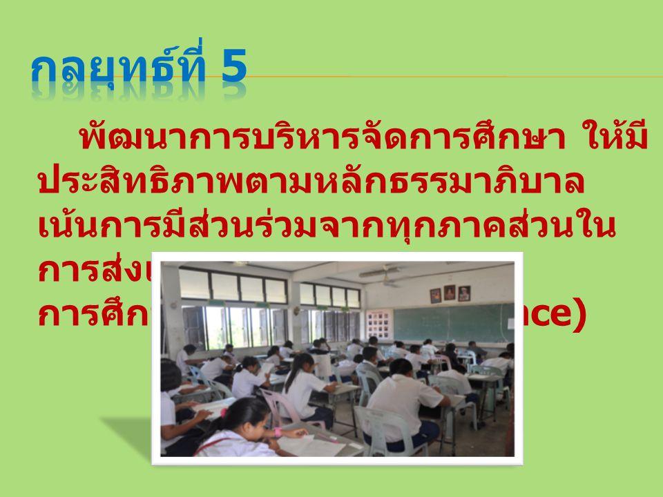 พัฒนาการบริหารจัดการศึกษา ให้มี ประสิทธิภาพตามหลักธรรมาภิบาล เน้นการมีส่วนร่วมจากทุกภาคส่วนใน การส่งเสริม สนับสนุนการจัด การศึกษา ( Good Governance)