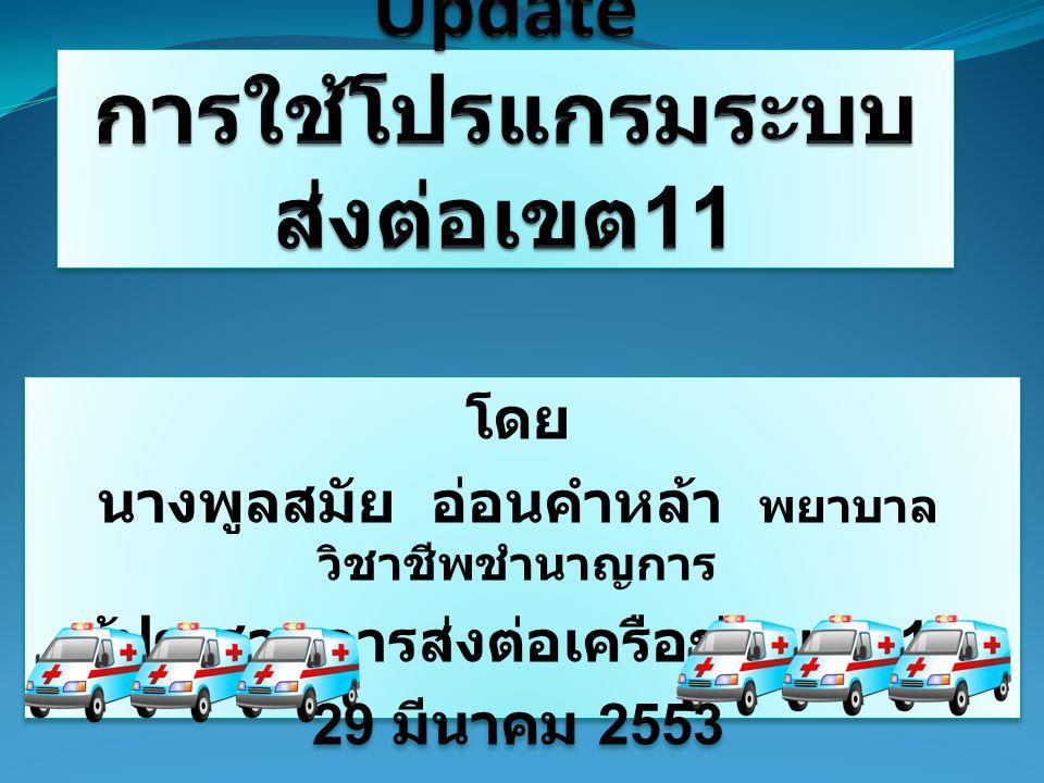 โดย นางพูลสมัย อ่อนคำหล้า พยาบาล วิชาชีพชำนาญการ ผู้ประสานการส่งต่อเครือข่ายเขต 11 29 มีนาคม 2553 โดย นางพูลสมัย อ่อนคำหล้า พยาบาล วิชาชีพชำนาญการ ผู้ประสานการส่งต่อเครือข่ายเขต 11 29 มีนาคม 2553