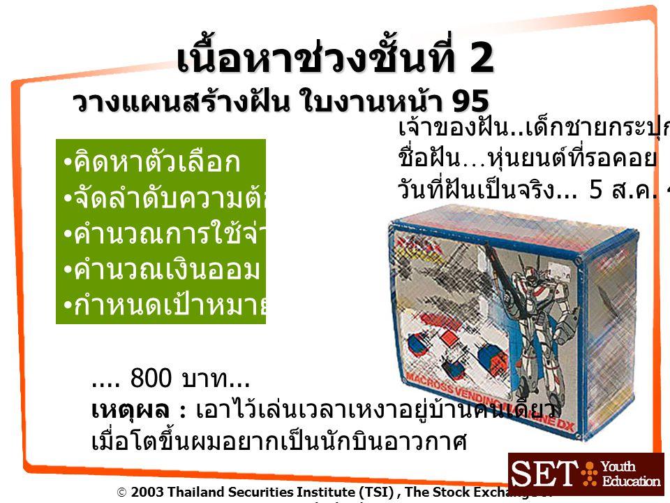  2003 Thailand Securities Institute (TSI), The Stock Exchange of Thailand เนื้อหาช่วงชั้นที่ 2 วางแผนสร้างฝัน ใบงานหน้า 95 เจ้าของฝัน..
