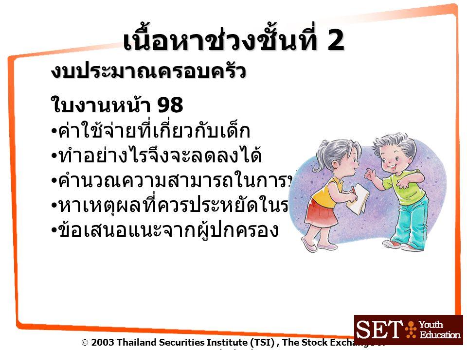  2003 Thailand Securities Institute (TSI), The Stock Exchange of Thailand เนื้อหาช่วงชั้นที่ 2 โครงงานจัดงานเลี้ยง หัวหน้า เลขานุการ ผู้จัดการฝ่ายอาหาร ผู้จัดการฝ่ายอาหารว่าง ผู้จัดการฝ่ายเครื่องดื่ม ผู้จัดการฝ่ายผลไม้ ผู้จัดการฝ่ายสถานที่