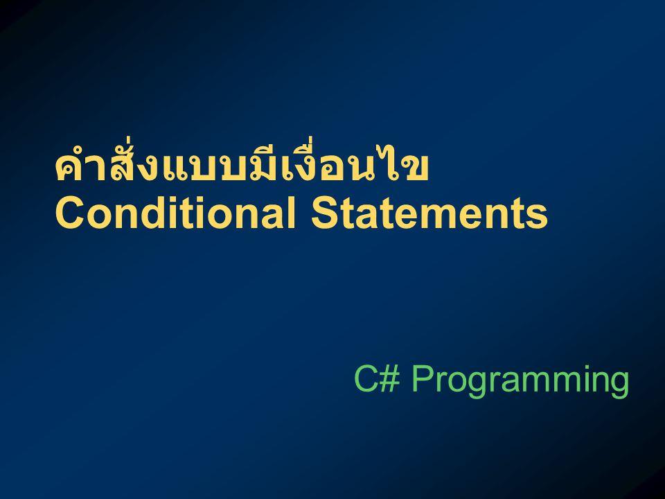 คำสั่งแบบมีเงื่อนไข Conditional Statements C# Programming