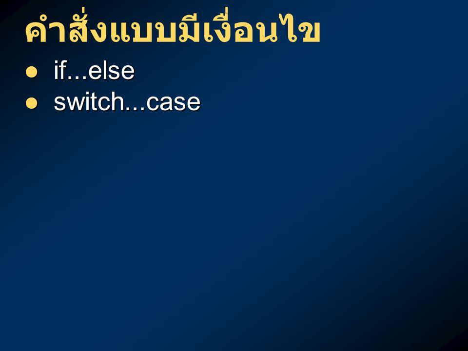 คำสั่งแบบมีเงื่อนไข if...else if...else switch...case switch...case