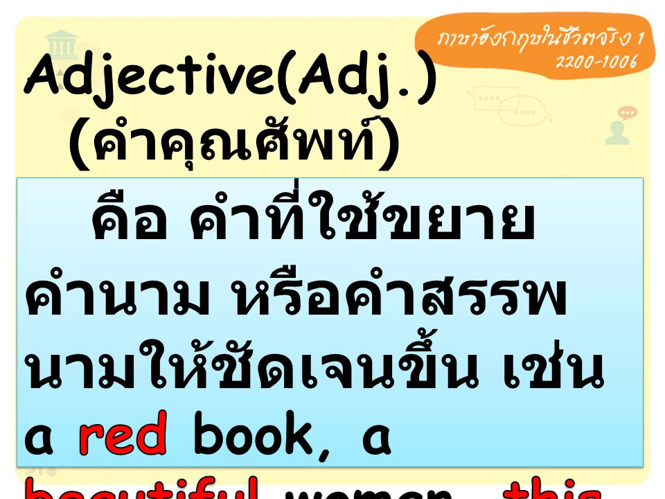 Adjective(Adj.) ( คำคุณศัพท์ )