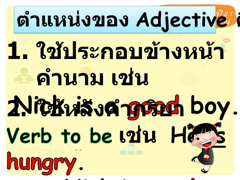 ตำแหน่งของ Adjective คือ