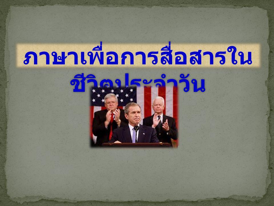 1.ภาษาไทยเป็นภาษาประจำชาติ 2. ภาษาไทยเป็นภาษาที่ใช้สื่อสารกับคนทั้งชาติ 3.