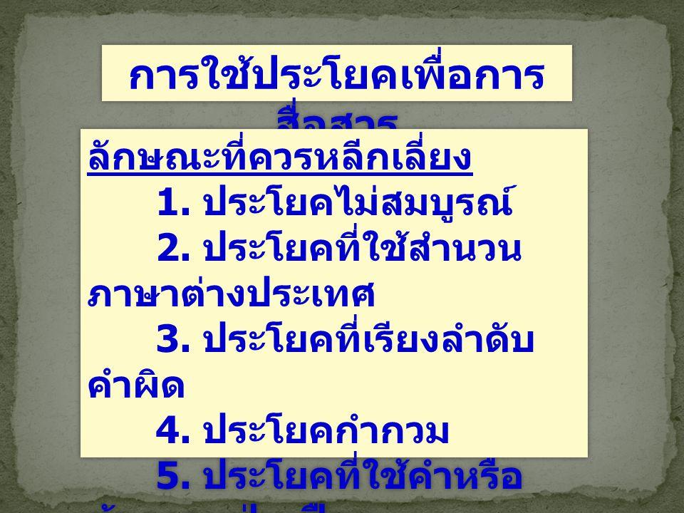 การใช้สำนวนเพื่อการ สื่อสาร - ความเป็นมาของ สำนวนไทย - ประเภทของ สำนวนไทย 1 สุภาษิต 2.