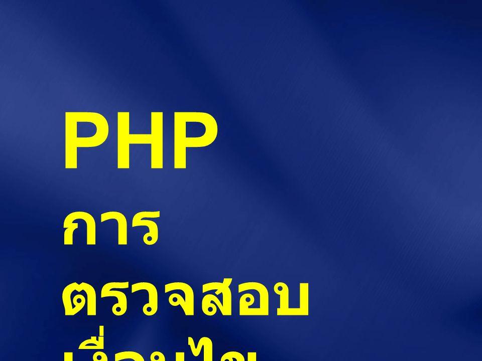 PHP การ ตรวจสอบ เงื่อนไข