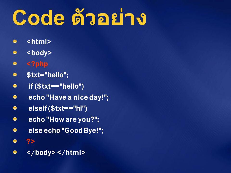 Code ตัวอย่าง <?php $txt=