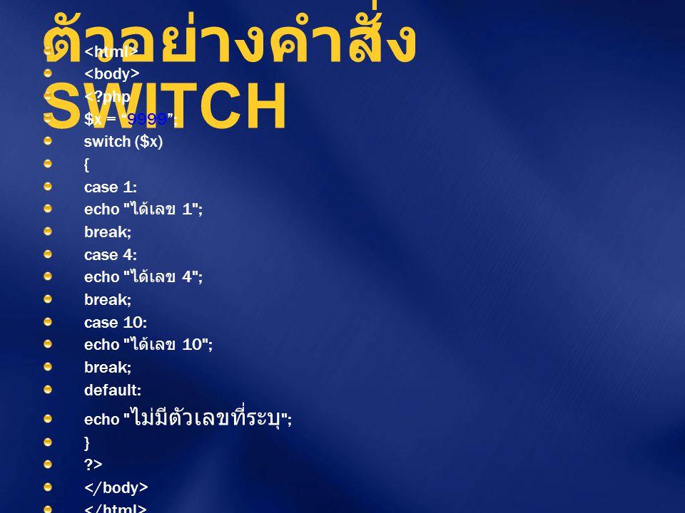 """ตัวอย่างคำสั่ง SWITCH <?php $x = """"9999""""; switch ($x) { case 1: echo"""