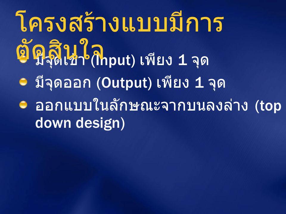 มีจุดเข้า (Input) เพียง 1 จุด มีจุดออก (Output) เพียง 1 จุด ออกแบบในลักษณะจากบนลงล่าง (top down design) โครงสร้างแบบมีการ ตัดสินใจ