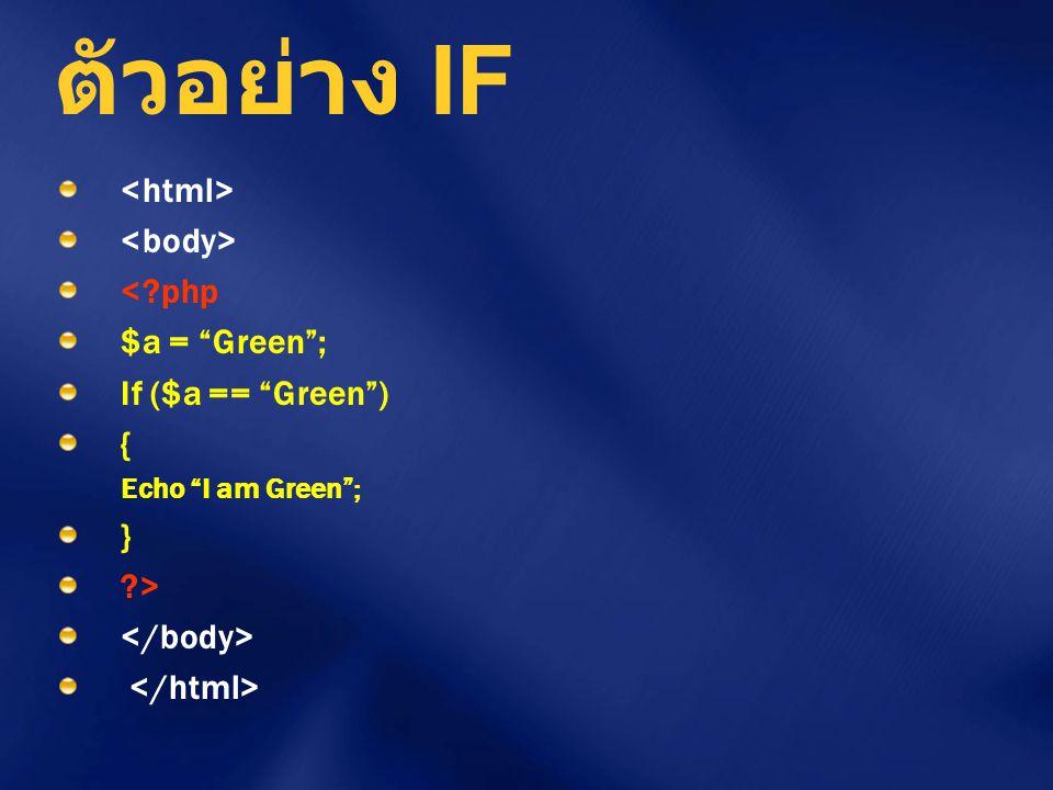 """ตัวอย่าง IF <?php $a = """"Green""""; If ($a == """"Green"""") { Echo """"I am Green""""; } ?>"""