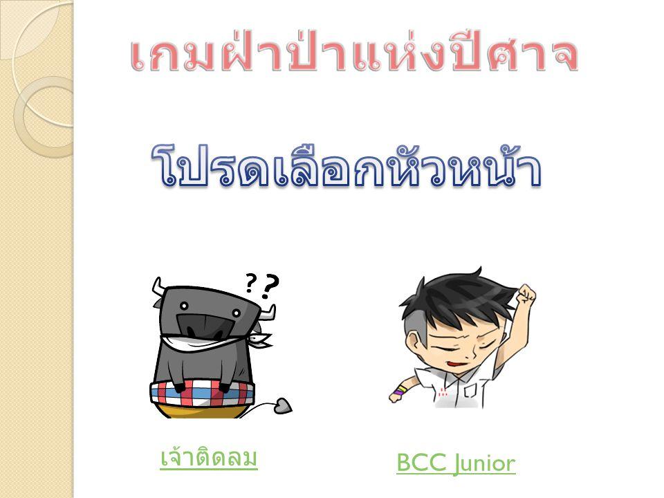 เจ้าติดลม BCC Junior
