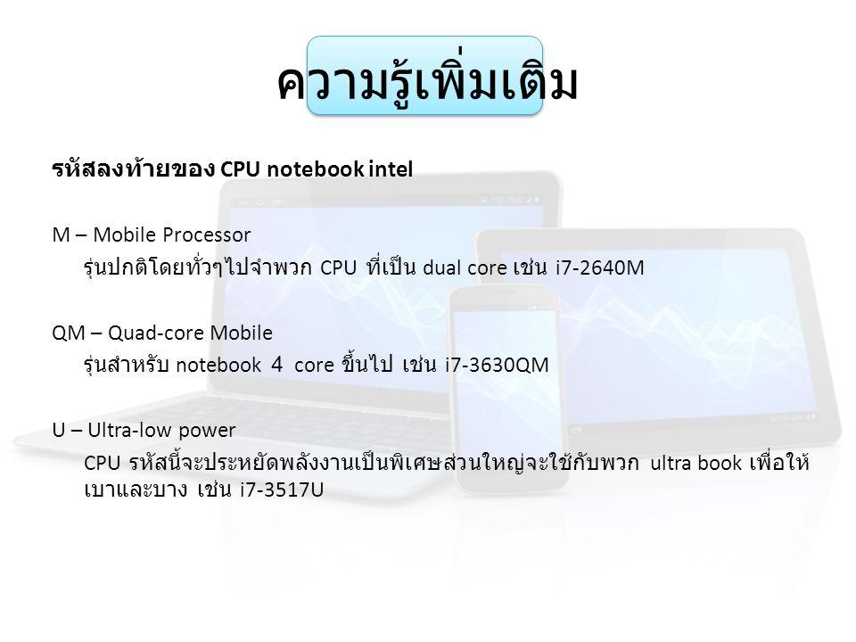 ความรู้เพิ่มเติม รหัสลงท้ายของ CPU notebook intel M – Mobile Processor รุ่นปกติโดยทั่วๆไปจำพวก CPU ที่เป็น dual core เช่น i7-2640M QM – Quad-core Mobi
