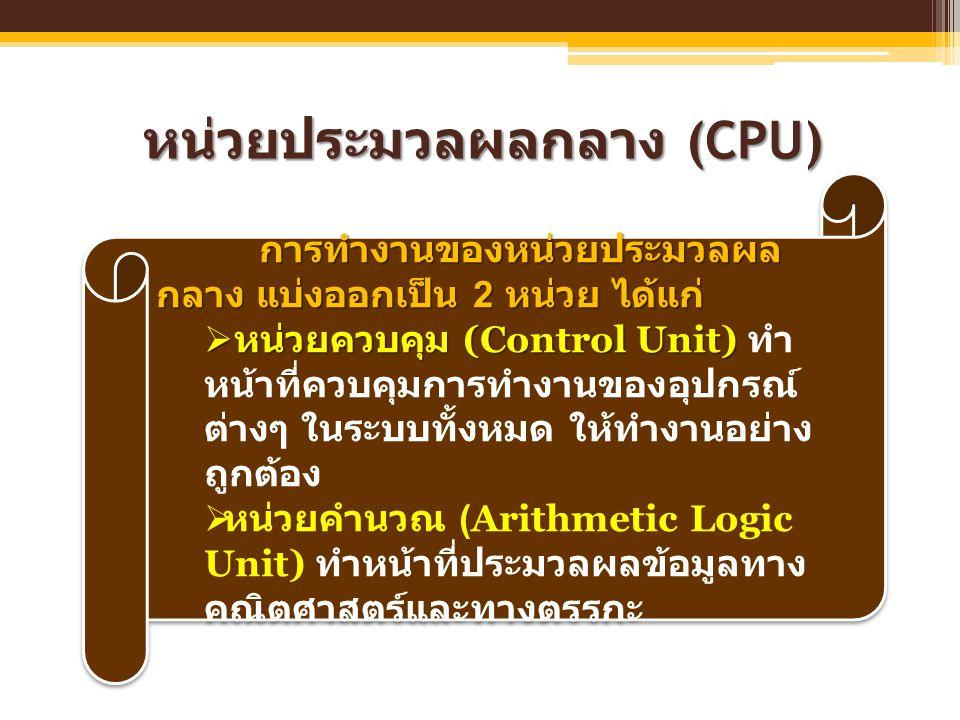 หน่วยประมวลผลกลาง (CPU) การทำงานของหน่วยประมวลผล กลาง แบ่งออกเป็น 2 หน่วย ได้แก่ การทำงานของหน่วยประมวลผล กลาง แบ่งออกเป็น 2 หน่วย ได้แก่  หน่วยควบคุ