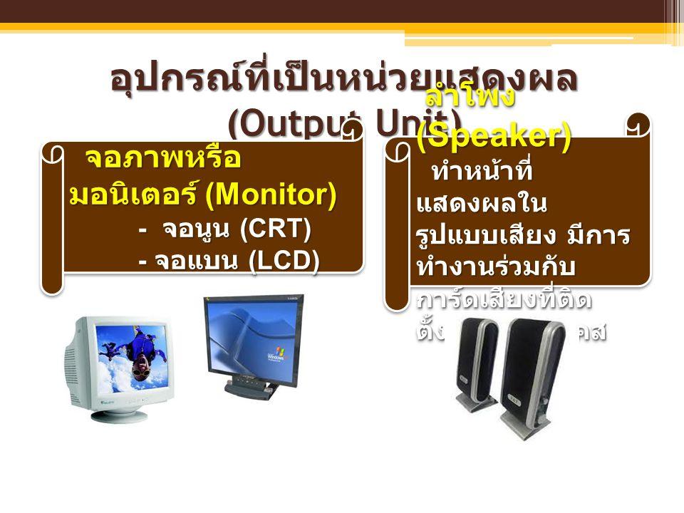 อุปกรณ์ที่เป็นหน่วยแสดงผล (Output Unit) จอภาพหรือ มอนิเตอร์ (Monitor) จอภาพหรือ มอนิเตอร์ (Monitor) - จอนูน (CRT) - จอแบน (LCD) จอภาพหรือ มอนิเตอร์ (M