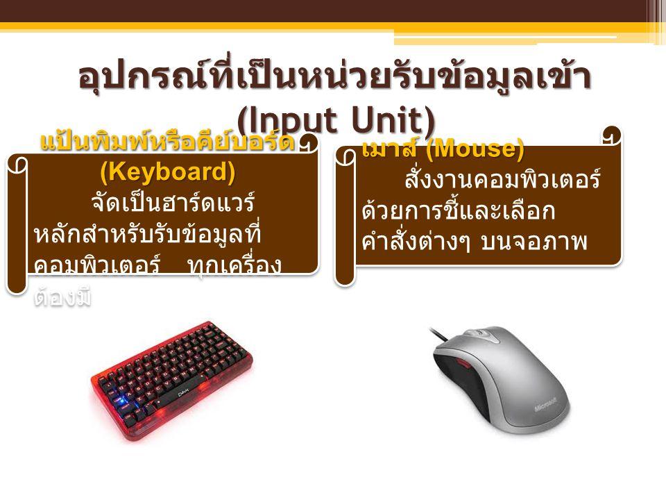 อุปกรณ์ที่เป็นหน่วยรับข้อมูลเข้า (Input Unit) แป้นพิมพ์หรือคีย์บอร์ด (Keyboard) จัดเป็นฮาร์ดแวร์ หลักสำหรับรับข้อมูลที่ คอมพิวเตอร์ ทุกเครื่อง ต้องมี