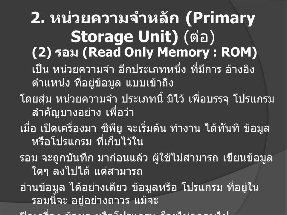 (2) รอม (Read Only Memory : ROM) เป็น หน่วยความจำ อีกประเภทหนึ่ง ที่มีการ อ้างอิง ตำแหน่ง ที่อยู่ข้อมูล แบบเข้าถึง โดยสุ่ม หน่วยความจำ ประเภทนี้ มีไว้