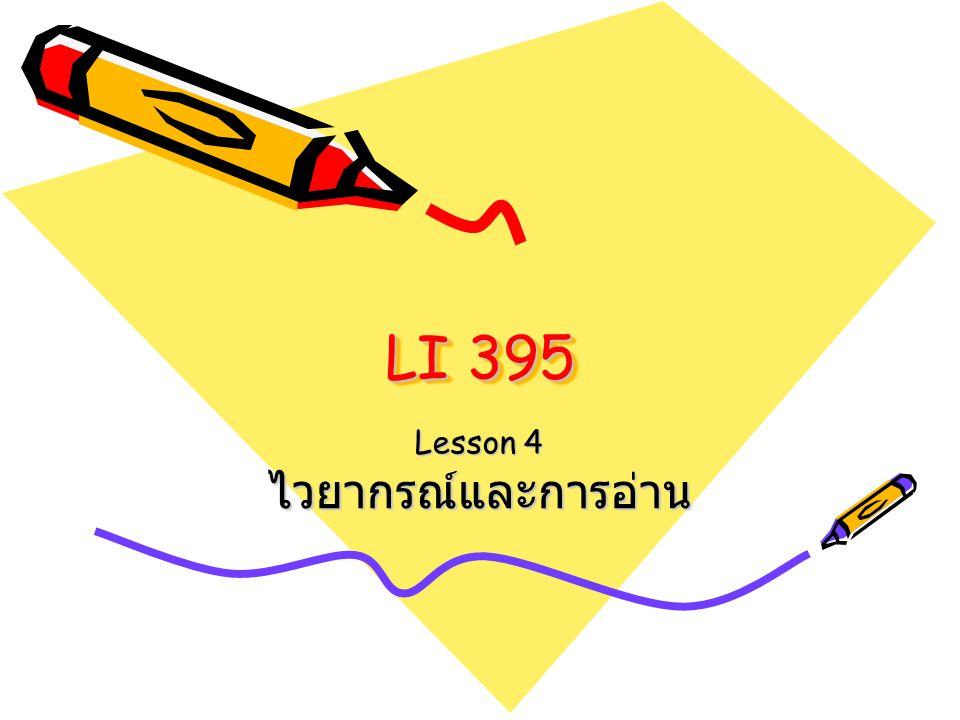 LI 395 Lesson 4 ไวยากรณ์และการอ่าน