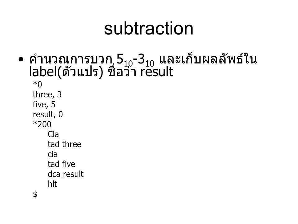 subtraction คำนวณการบวก 5 10 -3 10 และเก็บผลลัพธ์ใน label( ตัวแปร ) ชื่อว่า result *0 three, 3 five, 5 result, 0 *200 Cla tad three cia tad five dca r