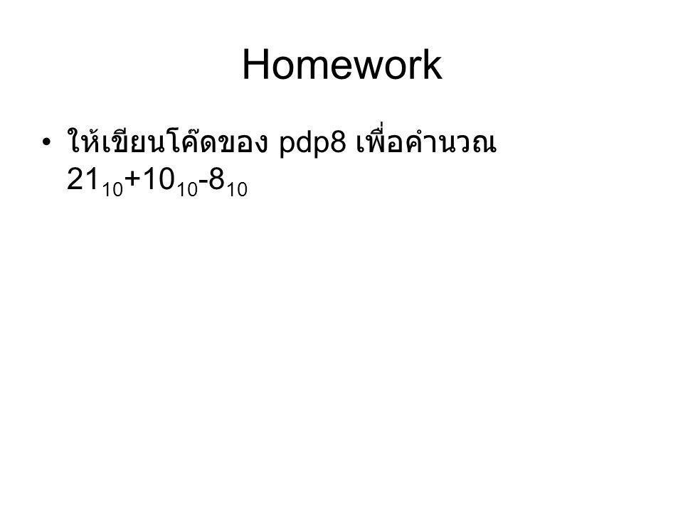 Homework ให้เขียนโค๊ดของ pdp8 เพื่อคำนวณ 21 10 +10 10 -8 10