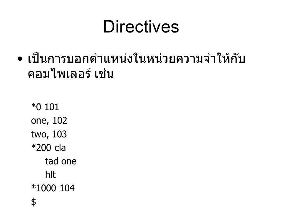 Directives เป็นการบอกตำแหน่งในหน่วยความจำให้กับ คอมไพเลอร์ เช่น *0 101 one, 102 two, 103 *200 cla tad one hlt *1000 104 $