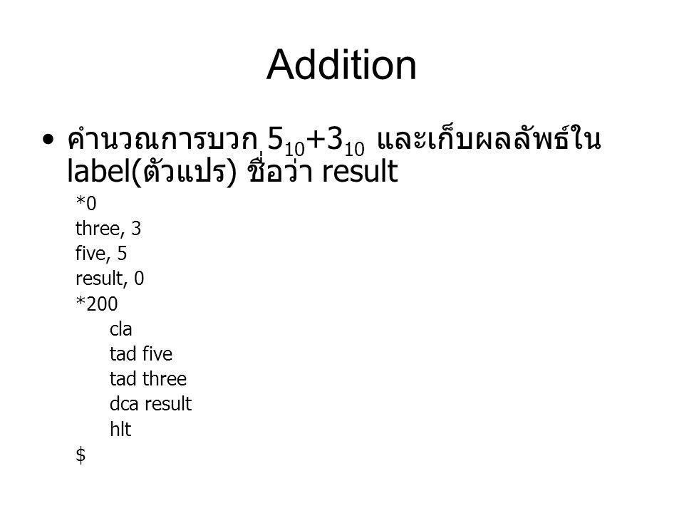 Addition คำนวณการบวก 5 10 +3 10 และเก็บผลลัพธ์ใน label( ตัวแปร ) ชื่อว่า result *0 three, 3 five, 5 result, 0 *200 cla tad five tad three dca result h