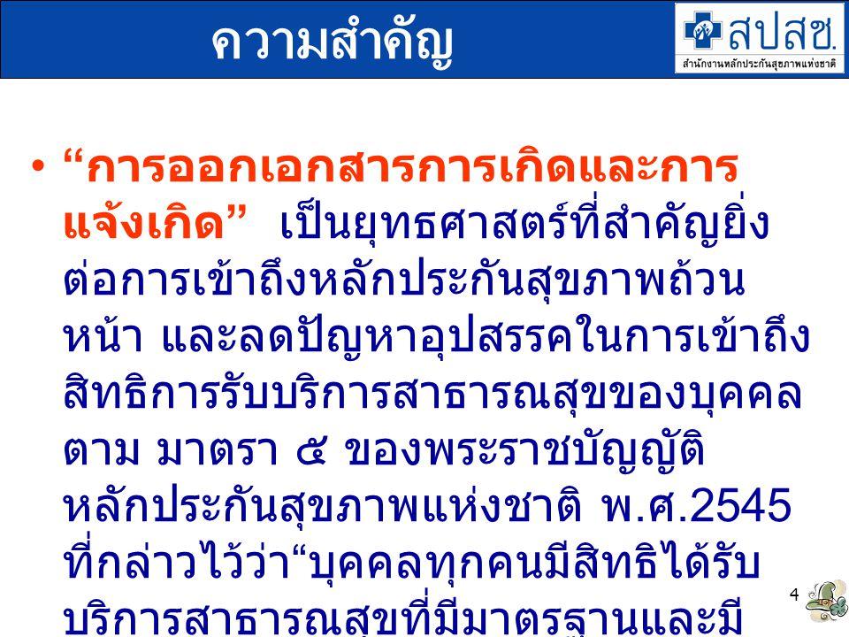 5 วัตถุประสงค์ เพื่อพัฒนาระบบการจดทะเบียนการ เกิดให้มีความเชื่อมโยงระหว่างหน่วย บริการกับหน่วยทะเบียนของ กระทรวงมหาดไทย เพื่อติดตามเด็กทุกคนที่ยังไม่เข้าสู่ ระบบการทะเบียนให้มาเข้าระบบได้ อย่างครบถ้วน เพื่อส่งเสริมการเข้าถึงหลักประกัน สุขภาพของประชาชน