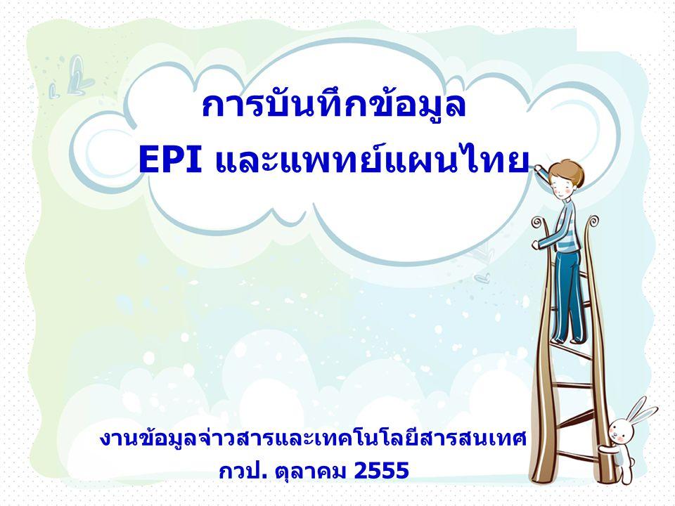 ข้อกำหนดในการจัดสรรงบประมาณกองทุน แพทย์แผนไทย ปี 2555 บุคลากรด้านแพทย์แผนไทย การให้บริการด้านแพทย์แผนไทย การจ่ายยาสมุนไพร วิเคราะห์จาก 21 แฟ้ม (Person Diag Proced)  มี Diag = U และ  มี Proced = 7 หลัก วิเคราะห์จาก 21 แฟ้ม (Drug)  รหัสยา = 24 หลัก