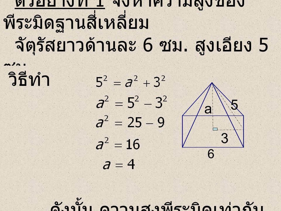 ตัวอย่างที่ 2 จงหาพื้นที่ผิว พีระมิดฐานสี่เหลี่ยม จัตุรัสยาวด้านละ 6 ซม.