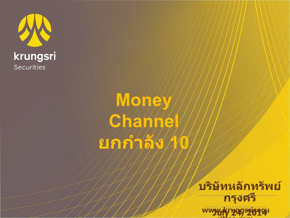บริษัทหลักทรัพย์ กรุงศรี July 24, 2014 www.krungsrisecu rities.com Money Channel ยกกำลัง 10
