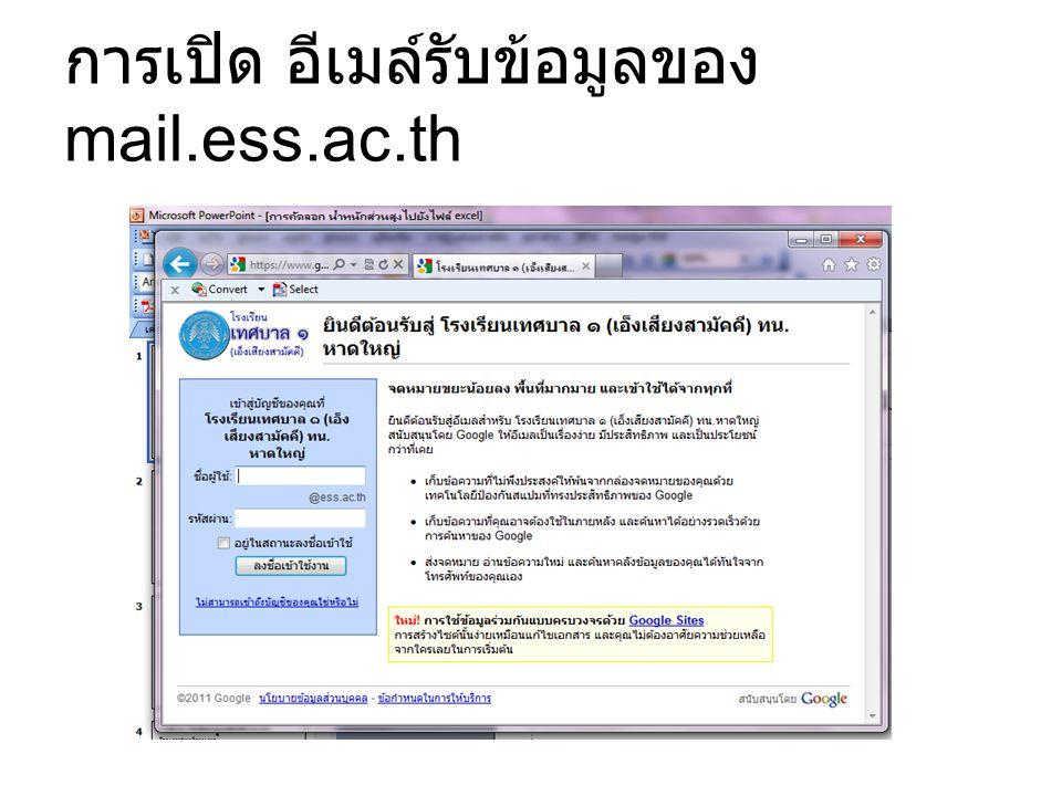 การเปิด อีเมล์รับข้อมูลของ mail.ess.ac.th