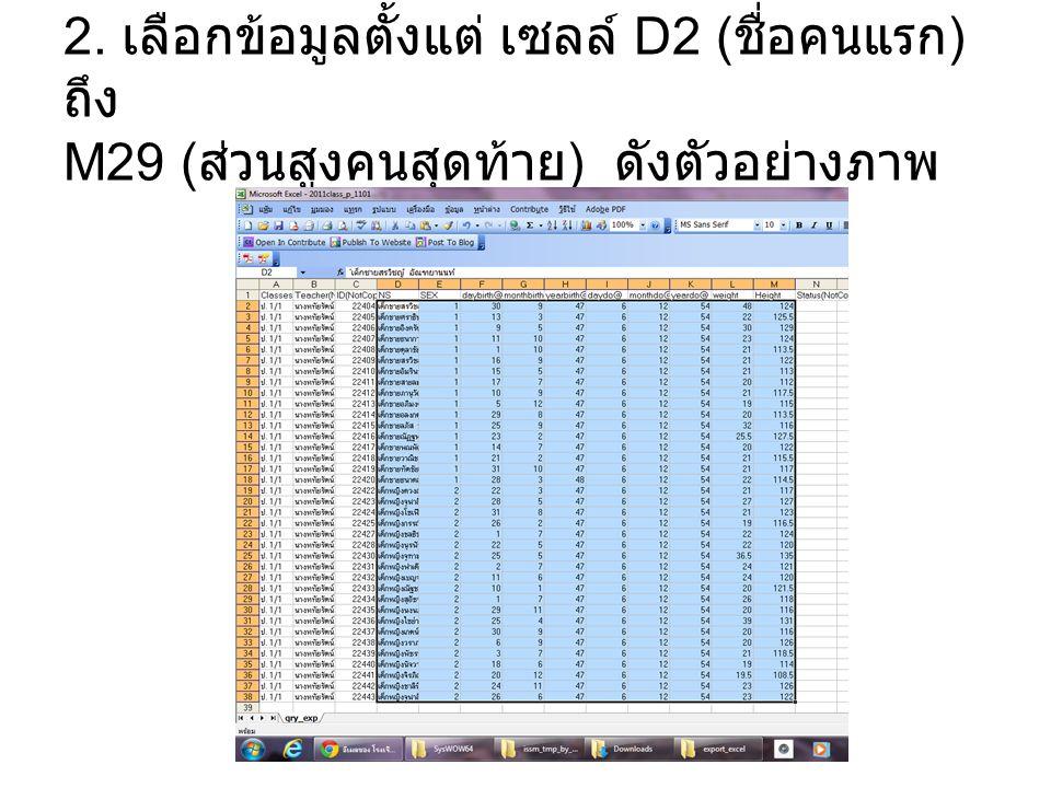 2. เลือกข้อมูลตั้งแต่ เซลล์ D2 ( ชื่อคนแรก ) ถึง M29 ( ส่วนสูงคนสุดท้าย ) ดังตัวอย่างภาพ