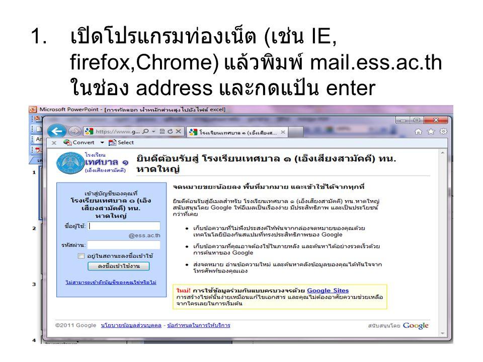 1. เปิดโปรแกรมท่องเน็ต ( เช่น IE, firefox,Chrome) แล้วพิมพ์ mail.ess.ac.th ในช่อง address และกดแป้น enter