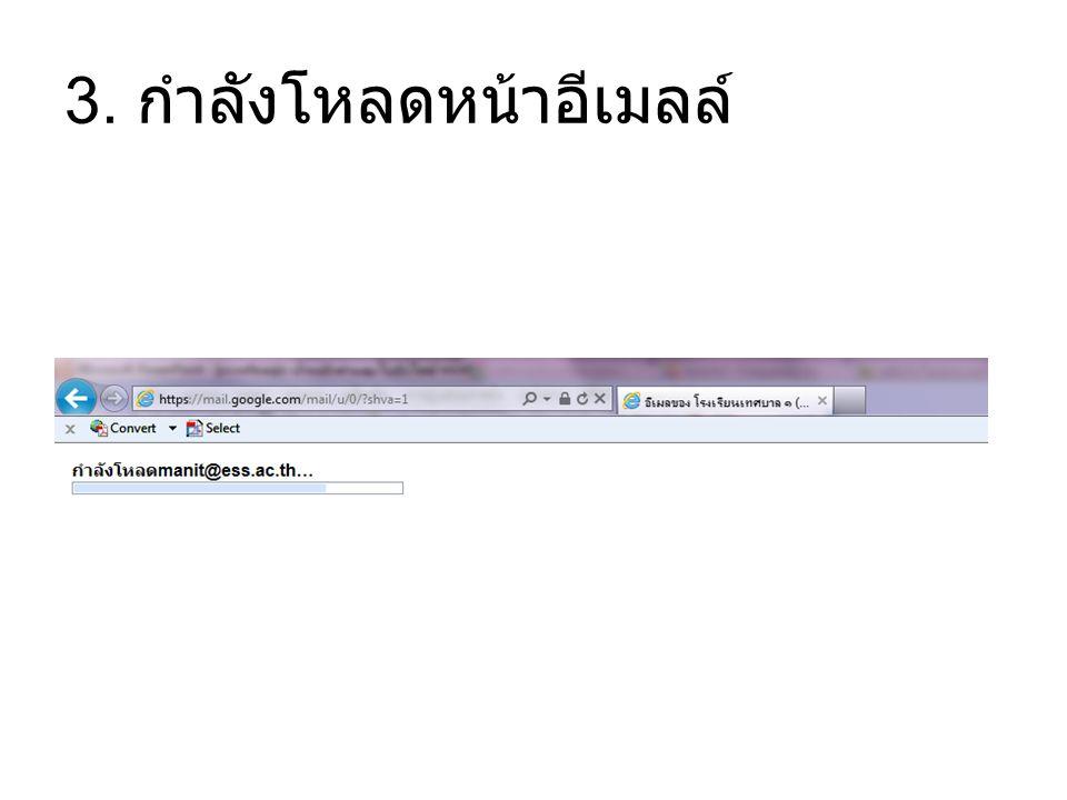 3. กำลังโหลดหน้าอีเมลล์